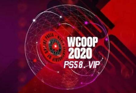 WCOOP扑克之星2020世界锦标赛八千万美刀来袭